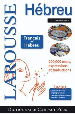 Compact Plus Hébreu-Francais