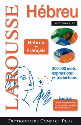 Compact Plus Francais-Hébreu